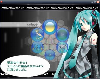 ミックマンX