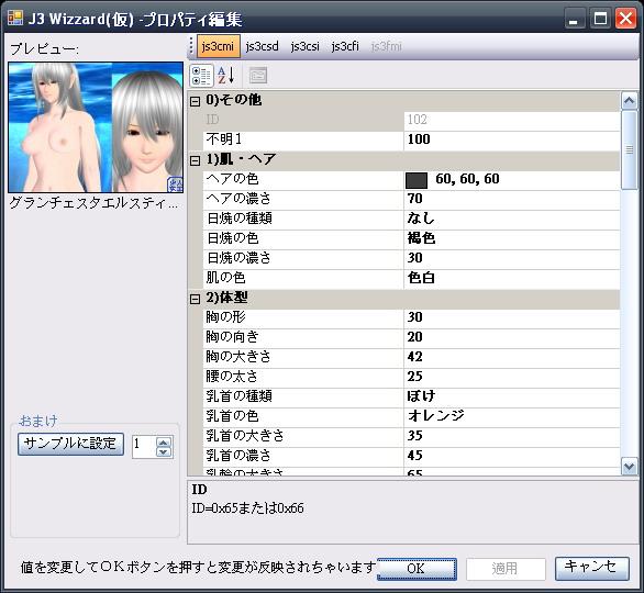 JS3Wizzard-キャラクター