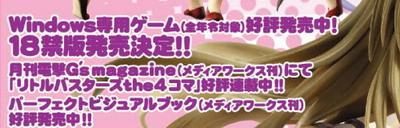 「リトルバスターズ!」18禁版発売決定!?