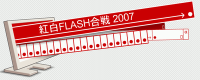 紅白FLASH合戦2007