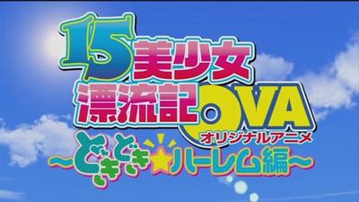 15美少女漂流記 OVA Volume 02
