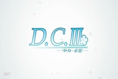 D.C.III ~ダ・カーポIII~