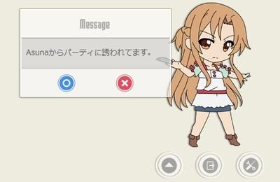 Asunaからパーティに誘われてます。