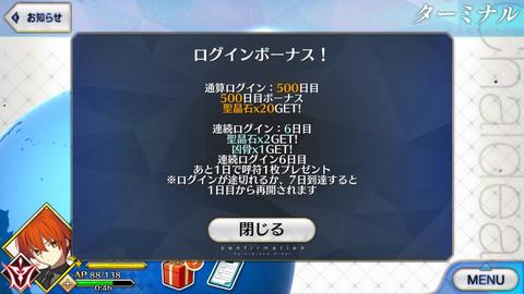 FGO 500日目