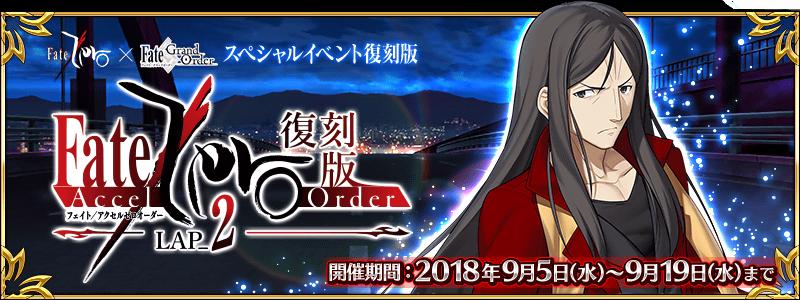 復刻版:Fate/Accel Zero Order-LAP_2-