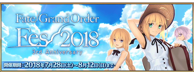 Fate/Grand Order Fes.2018~3rd Anniversary~
